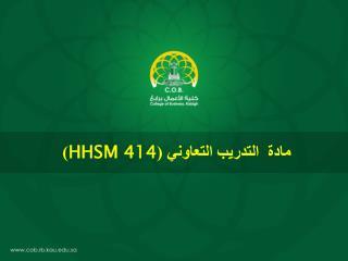 مادة  التدريب التعاوني ( HHSM 414 )