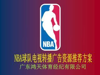 NBA 球队 电视转播广告资源推荐方案