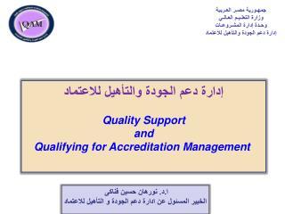 إدارة دعم الجودة  والتأهيل للاعتماد Quality Support and Qualifying for Accreditation Management