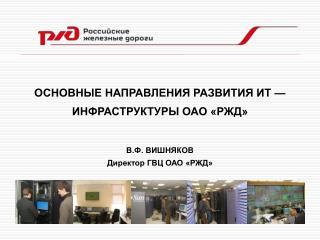 В.Ф. ВИШНЯКОВ Директор ГВЦ ОАО «РЖД»