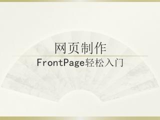 网页制作 FrontPage 轻松入门