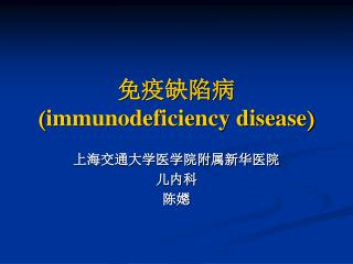 免疫缺陷病 ( immunodeficiency disease )
