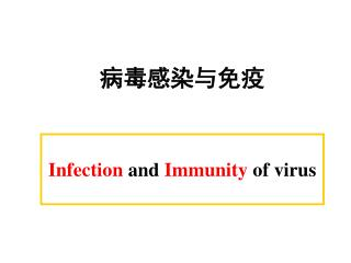 Infection  and  Immunity  of virus