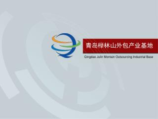 Qingdao Julin Montain Outsourcing Industrial Base