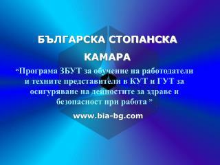 Bia-bg