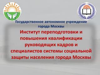 Государственное автономное учреждение города Москвы
