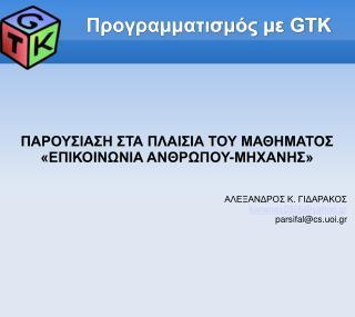 Προγραμματισμός με GTK