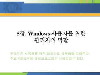 5 장 . Windows  사용자를 위한  관리자의 역할