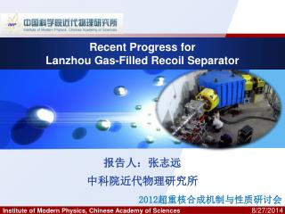 Recent Progress for  Lanzhou Gas-Filled Recoil Separator