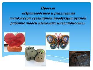 Изделия из ткани, войлока и шерсти