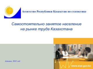 Самостоятельно занятое население  на рынке труда Казахстана