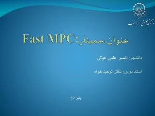 Fast  MPC: عنوان سمینار