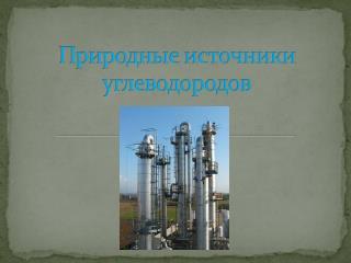 Природные источники углеводородов