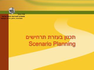 תכנון בעזרת תרחישים Scenario Planning