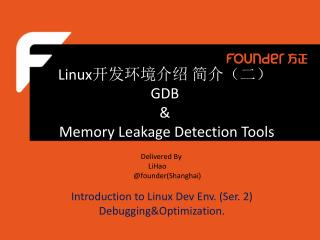Linux 开发环境介绍 简介(二) GDB &  Memory Leakage Detection Tools