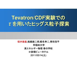 Tevatron /CDF ???? ? ????????????
