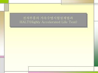 전자부품의 가속수명시험설계법과  HALT(Highly Accelerated Life Test)