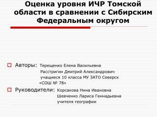 Оценка уровня ИЧР Томской области в сравнении с Сибирским Федеральным округом