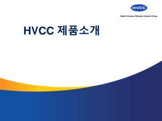 HVCC  제품소개