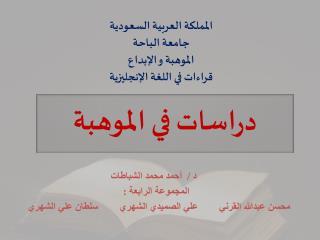 المملكة العربية السعودية جامعة الباحة  الموهبة و الإبداع  قراءات في اللغة الإنجليزية