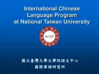 International Chinese Language Program at National Taiwan University