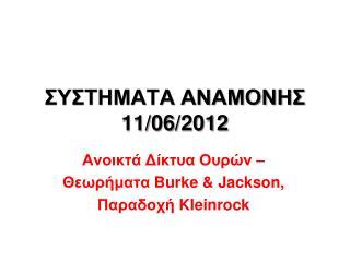 ΣΥΣΤΗΜΑΤΑ ΑΝΑΜΟΝΗΣ 11/06 / 2012