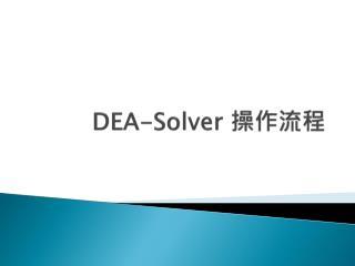DEA-Solver  操作流程
