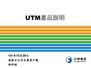 UTM 產品說明
