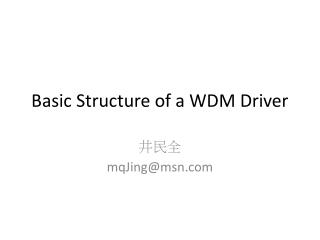 Basic Structure of a WDM Driver