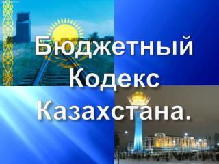 Бюджетный  Кодекс Казахстана.