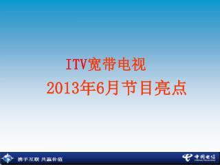 ITV 宽带电视