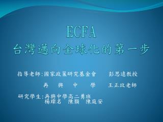 ECFA 台灣邁向全球化的第一步