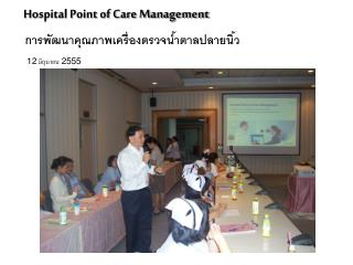 Hospital Point of Care Management