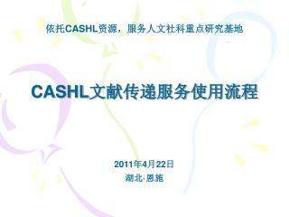依托 CASHL 资源,服务人文社科重点研究基地