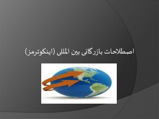 اصطلاحات بازرگانی بین المللی (اینکوترمز)