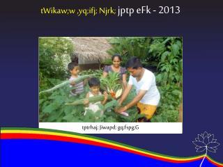tWikaw;w ,yq;ifj; Njrk;  jptp eFk - 2013
