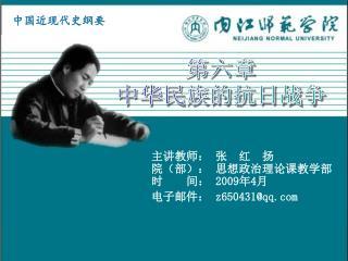 主讲教师: 张  红  扬 院(部): 思想政治理论课教学部 时    间:  2009 年 4 月 电子邮件:  z650431@qq