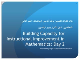 Building Capacity for Instructional Improvement in Mathematics: Day 2