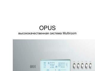 OPUS высококачественная система  Multiroom