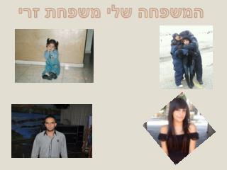 המשפחה שלי משפחת זרי