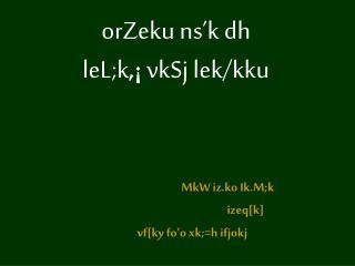 orZeku ns'k dh  leL;k ,¡  vkSj lek/kku