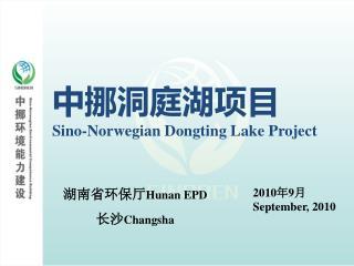 中挪洞庭湖项目 Sino-Norwegian Dongting Lake Project