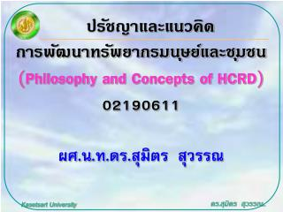 ??????????????? ?????????????????????????????? ( Philosophy and Concepts of HCRD ) 02190611