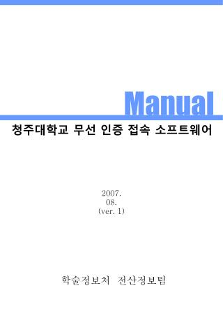 2007. 08. (ver. 1)