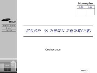 October . 2009