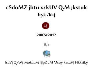 cSdoMZ jhtu xzkUV Q.M ;kstuk ftyk /kkj 2007&2012 }kjk