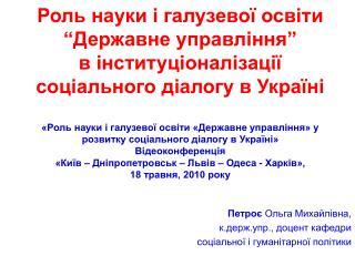 Петроє  Ольга Михайлівна,  к.держ.упр., доцент кафедри  соціальної і гуманітарної політики