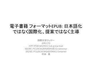 電子書籍 フォーマット EPUB:  日本語化ではなく国際化、提案ではなく主導