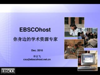 EBSCOhost 你身边的学术资源专家