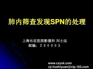 肺内筛查发现 SPN 的处理